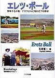 エレツ・ボール―野球不毛の地、イスラエルに現れたプロ野球 (Baseballogy野球書籍セレクション)