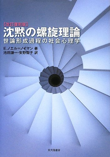 沈黙の螺旋理論[改訂復刻版]: 世論形成過程の社会心理学の詳細を見る