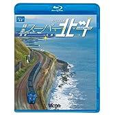 ビコム ブルーレイ展望 キハ283系 特急スーパー北斗 函館~札幌(Blu-ray Disc)