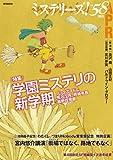 ミステリーズ!  vol.58
