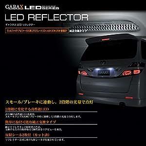 GARAX(ギャラクス)  LEDリフレクター/レッド 20アルファード/ヴェルファイア S/Z AL2-REF-R