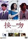 接吻 デラックス版 [DVD]