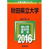 秋田県立大学 (2016年版大学入試シリーズ)