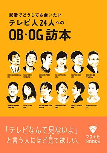 就活でどうしても会いたいテレビ人24 人へのOB・OG訪本 (マスナビBOOKS)の詳細を見る