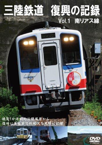 三陸鉄道 復興の記録 vol.1 ~南リアス線~ [DVD]