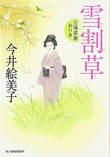 雪割草―立場茶屋おりき (角川春樹事務所 時代小説文庫)の詳細を見る