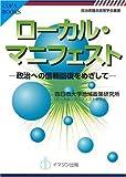 ローカル・マニフェスト―政治への信頼回復をめざして― [自治体議会政策学会叢書/Copa Books] (COPABOOKS自治体議会政策学会叢書)