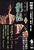 DVD>日野晃の影伝 3 透徹力=発勁 (<DVD>)