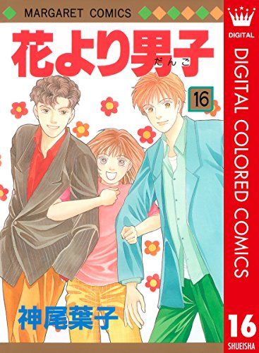 花より男子 カラー版 16 (マーガレットコミックスDIGITAL)