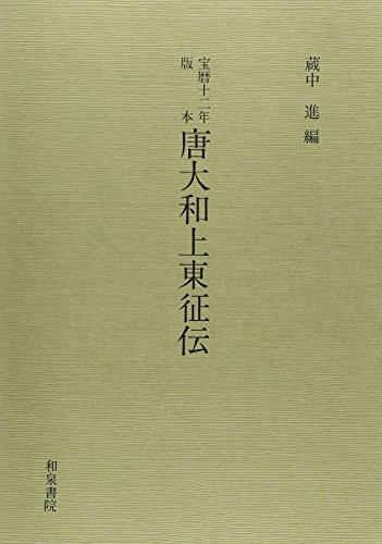 唐大和上東征伝―宝暦十二年版本 (和泉書院影印叢刊 (12))