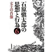 石原愼太郎の思想と行為〈6〉文士の肖像