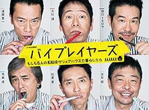 バイプレイヤーズ ~もしも6人の名脇役がシェアハウスで暮らしたら~ Blu-ray BOX(5枚組)