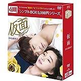 仮面 DVD-BOX2 <シンプルBOXシリーズ>