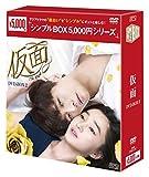 仮面 DVD-BOX2<シンプルBOX 5,000円シリーズ>[DVD]