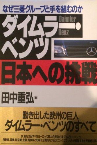 ダイムラー・ベンツ日本への挑戦―なぜ三菱グループと手を組むのか