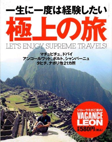 一生に一度は経験したい極上の旅 (別冊LEON)の詳細を見る