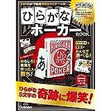 学研ステイフル(Gakken Sta:Ful) ひらがなポーカー J750640