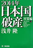 2014年日本国破産 対策編〈2〉