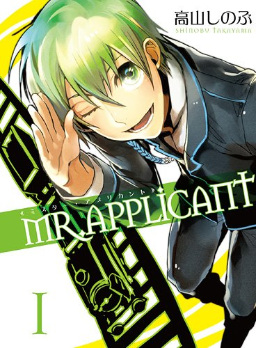 MR.APPLICANT 1巻 (ZERO-SUMコミックス)の詳細を見る