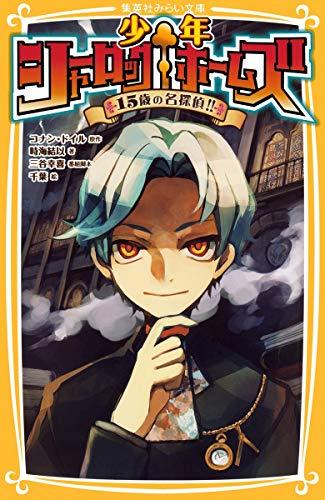 少年シャーロック・ホームズ 15歳の名探偵!! (集英社みらい文庫)の詳細を見る