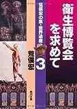 荒俣宏の裏・世界遺産(3) 衛生博覧会を求めて (角川文庫)