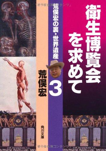 荒俣宏の裏・世界遺産(3)  衛生博覧会を求めて (角川文庫)の詳細を見る