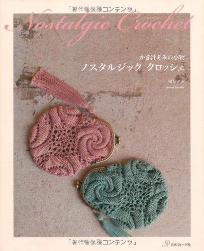 ノスタルジック クロッシェ かぎ針あみの小物 (Let's knit series)