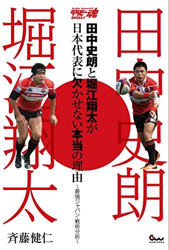 田中史朗と堀江翔太が日本代表に欠かせない本当の理由 ~最強ジャパン・戦術分析~ (ラグビー魂BOOKS-1)の詳細を見る