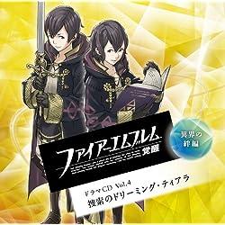 ファイアーエムブレム 覚醒 ドラマCD Vol.4 異界の絆編 捜索のドリーミング・ティアラ