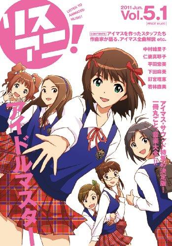 リスアニ!Vol.5.1「アイドルマスター」音楽大全 永久保存版 (Sony magazines ANNEX)の詳細を見る