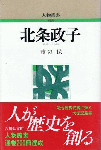 北条政子 (人物叢書 新装版)