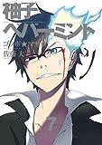 柚子ペパーミント  7巻 (デジタル版ヤングガンガンコミックス)