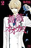 薔薇とオオカミ(2) (講談社コミックス別冊フレンド)