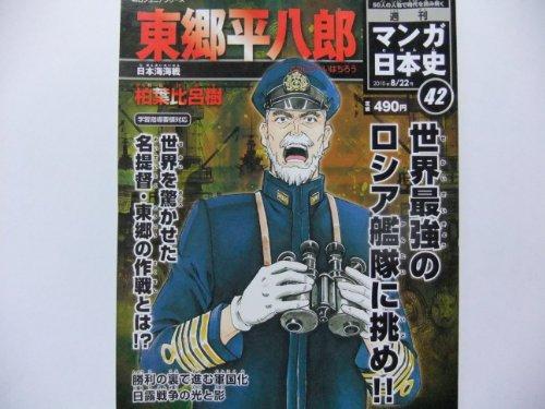 週刊マンガ日本史42号 東郷平八郎-日本海海戦