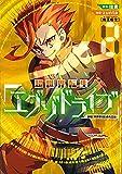 超世界転生エグゾドライブ -激闘!異世界全日本大会編- コミック 1-2巻セット