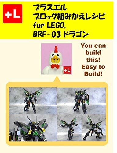 プラスエル ブロック組みかえレシピ for LEGO,BRF-03 ドラゴン: You can build the BRF-03 Dragon out of your own bricks!