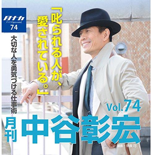 月刊・中谷彰宏74「叱られる人が、愛されている。」——大切な人を勇気づける仕事術