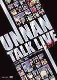 ウッチャンナンチャントークライブ2011〜立ち話〜 2011年12月27、28日