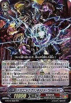 """カードファイトヴァンガードG 第12弾「竜皇覚醒」/G-BT12/008 ドラゴニック・ヴァンキッシャー""""SPARKING"""" RRR"""