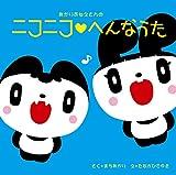 【Amazon.co.jp限定】あかりおねえさんのニコニコへんなうた [CD]  (Amazon.co.jp限定特典 : デカジャケ 付)