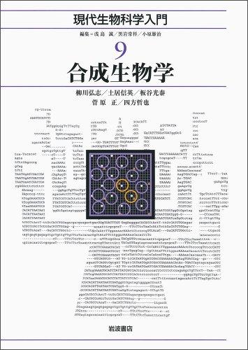 合成生物学 (現代生物科学入門 第9巻)