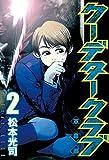 クーデタークラブ(2) (ヤングマガジンコミックス)