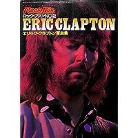 ロック・ファン 2号 ERIC CLAPTON エリック・クラプトン写真集