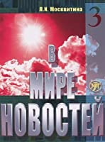 Book 3 + MP3 + DVD