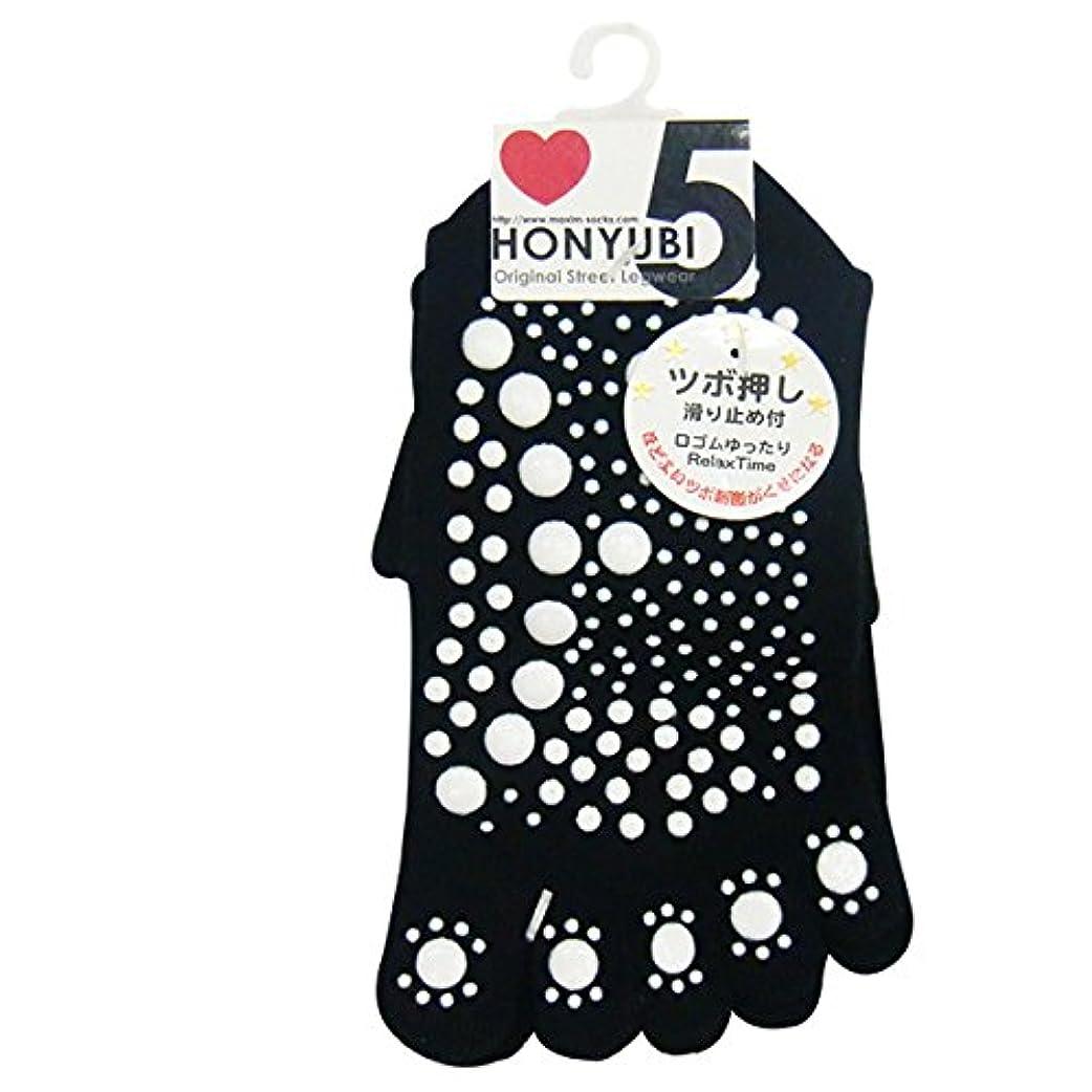 退屈な服を洗う抽象化【ツボ押し】五本指ツボ押し無地口ゴムゆったり ブラック