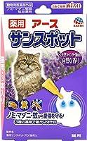 アース 薬用サンスポットラベンダー 猫用 0.8g×3本 【おまとめ60個】