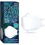 KUCHIRAKU MASK (クチラクマスク) ホワイト 30枚入 ダイヤモンド型 くちばし型 メイクが付きにくい