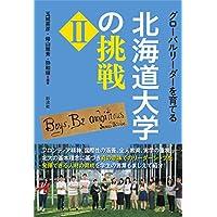 グローバルリーダーを育てる北海道大学の挑戦 II