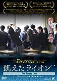 飢えたライオン[DVD]
