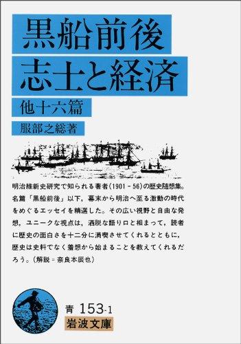 黒船前後・志士と経済 他十六篇 (岩波文庫)の詳細を見る
